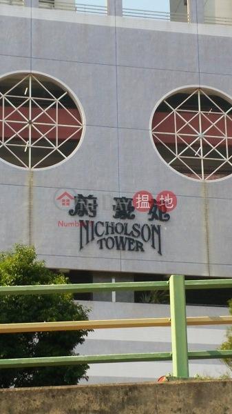 蔚豪苑 (Nicholson Tower) 司徒拔道|搵地(OneDay)(1)