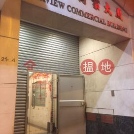 海景商業大廈,上環, 香港島