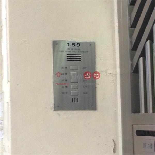 西灣河街159-165號 (159-165 Sai Wan Ho Street) 西灣河 搵地(OneDay)(5)
