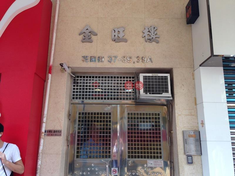 Kam Wong Building (Kam Wong Building ) Mong Kok 搵地(OneDay)(1)