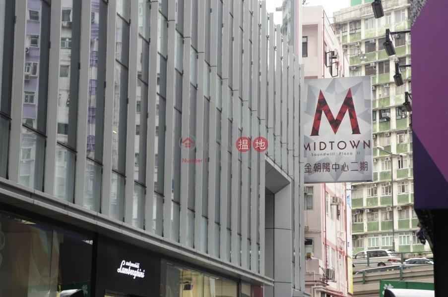 金朝陽中心二期 (Soundwill Plaza II Midtown) 銅鑼灣|搵地(OneDay)(3)