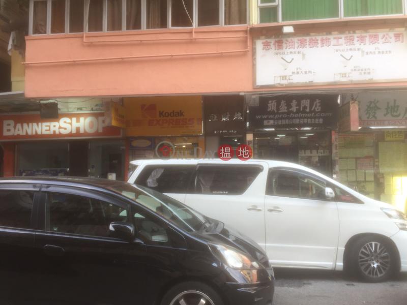 旺財樓 (Wong Choy Mansion) 旺角|搵地(OneDay)(2)