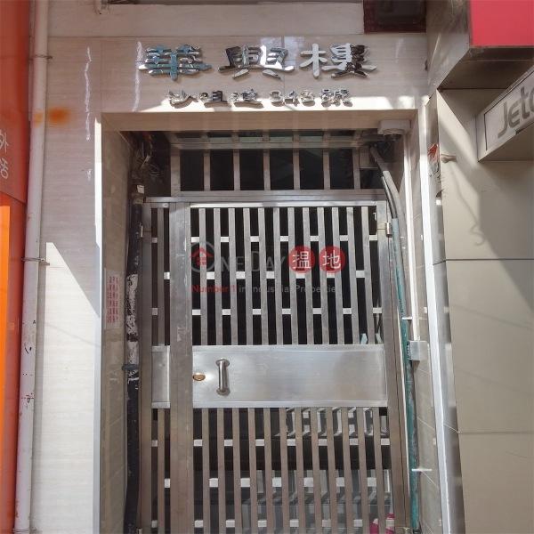 Wah Hing House (Wah Hing House) Tsuen Wan East|搵地(OneDay)(1)