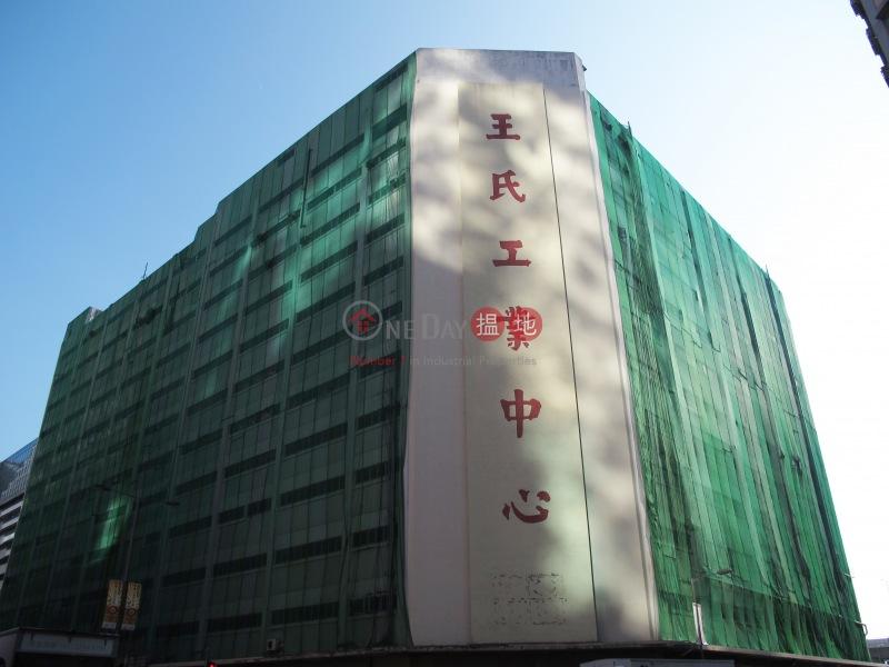 大綸工業大廈 (Grand Industrial Building) 觀塘|搵地(OneDay)(1)