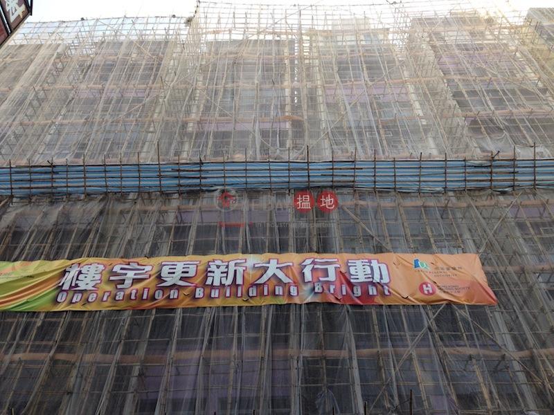 慶華大樓 (Hing Wah Building ) 旺角|搵地(OneDay)(2)