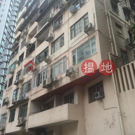 Hing Wah Mansion|興華大廈