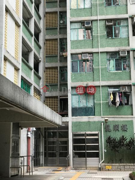 Lower Wong Tai Sin (1) Estate - Lung Shun House Block 8 (Lower Wong Tai Sin (1) Estate - Lung Shun House Block 8) Wong Tai Sin|搵地(OneDay)(1)