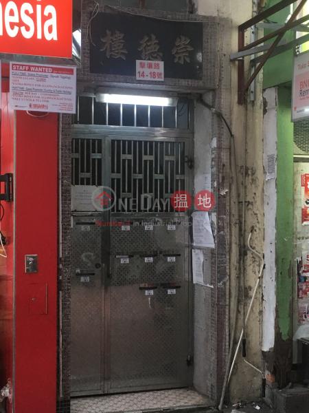 崇德樓 (Shung Tak Building) 元朗|搵地(OneDay)(2)