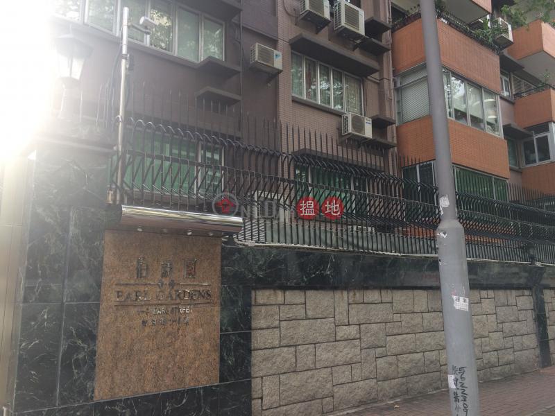 伯爵園 (Earl Gardens) 九龍城|搵地(OneDay)(1)