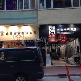 砵蘭街327-329號,旺角, 九龍