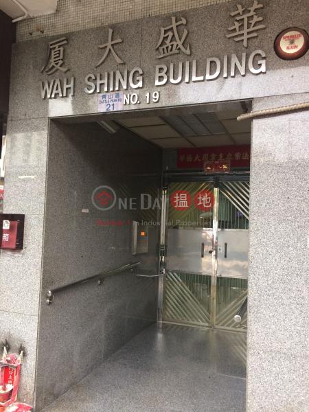 華盛大廈 (Wah Shing Building) 深水埗|搵地(OneDay)(2)