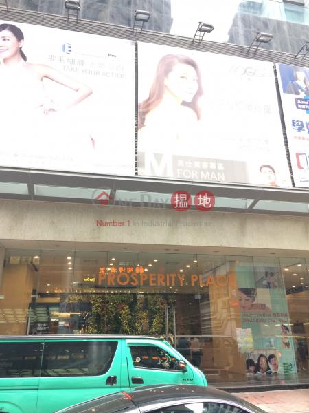泓富廣場 (Prosperity Place) 觀塘|搵地(OneDay)(3)