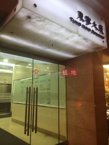 東寧大廈 (Tung Ning Building) 上環|搵地(OneDay)(1)