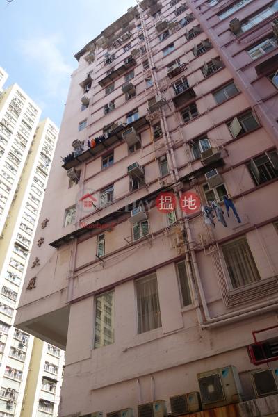 Yip Ning Building (Yip Ning Building) Sai Wan Ho|搵地(OneDay)(4)
