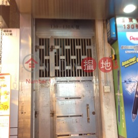 130-130A Tung Choi Street,Mong Kok, Kowloon