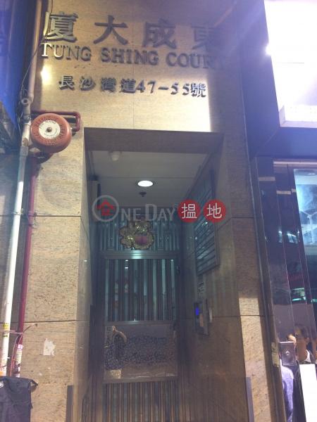 東成大廈 (Tung Shing Court) 深水埗|搵地(OneDay)(4)