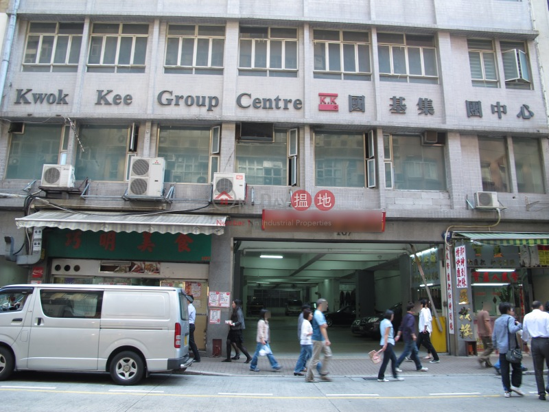 Kwok Kee Group Centre (Kwok Kee Group Centre) Kwun Tong|搵地(OneDay)(3)