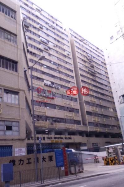 偉力工業大厦 A座|葵青偉力工業大廈(Vigor Industrial Building)出租樓盤 (forti-01574)