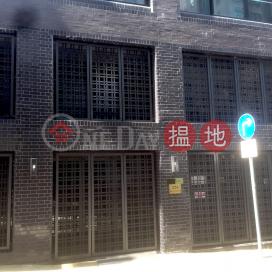 季愷樓,蘇豪區, 香港島
