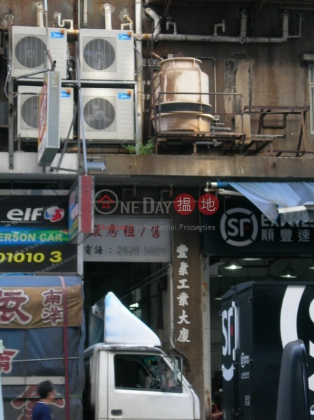 豐業工業大廈 (Fung Yip Industrial Building) 觀塘|搵地(OneDay)(5)