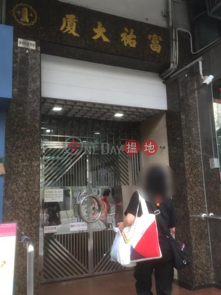 Fu Yau Building (Fu Yau Building) Tsz Wan Shan|搵地(OneDay)(2)