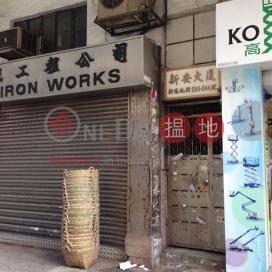 238-244 Reclamation Street,Mong Kok, Kowloon