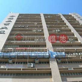 合福工業大廈,荃灣西, 新界