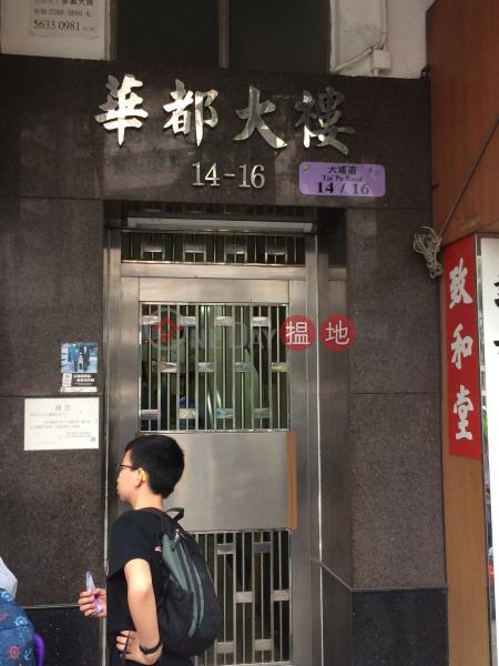 Wah Tao Building (Wah Tao Building) Sham Shui Po|搵地(OneDay)(2)