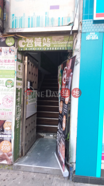 581A Nathan Road (581A Nathan Road) Mong Kok|搵地(OneDay)(1)