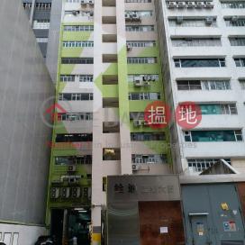 銓通工業大廈|荃灣銓通工業大廈(Tsuen Tung Factory Building)出租樓盤 (WINNI-1066954276)_0