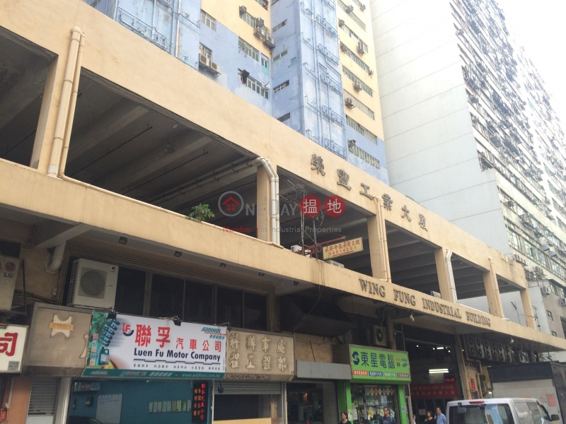 Wing Fung Industrial Building (Wing Fung Industrial Building) Tsuen Wan West|搵地(OneDay)(2)