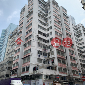 On Hing Building On Wo Gardens,To Kwa Wan, Kowloon