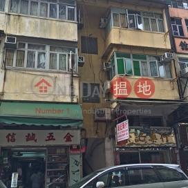 San Shing Avenue 79|新成路79號
