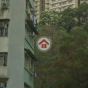 洪聖街21號 (21 Hung Shing Street) 南區洪聖街21號|- 搵地(OneDay)(1)