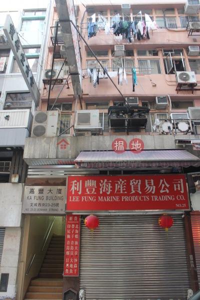 Ka Fung Building (Ka Fung Building) Sheung Wan|搵地(OneDay)(2)