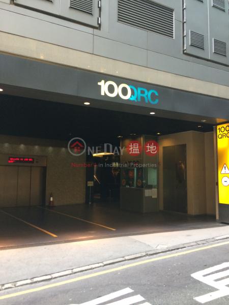 100QRC (100QRC) Central|搵地(OneDay)(4)