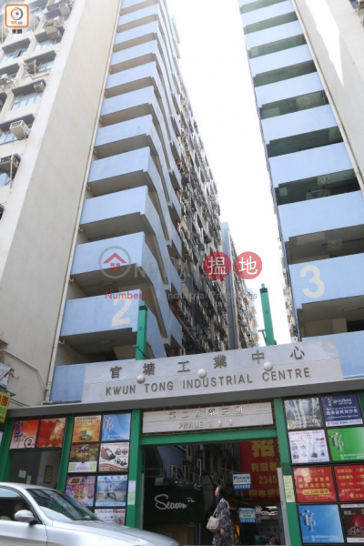 Property Search Hong Kong | OneDay | Industrial Rental Listings | KWUN TONG IND CTR BLK