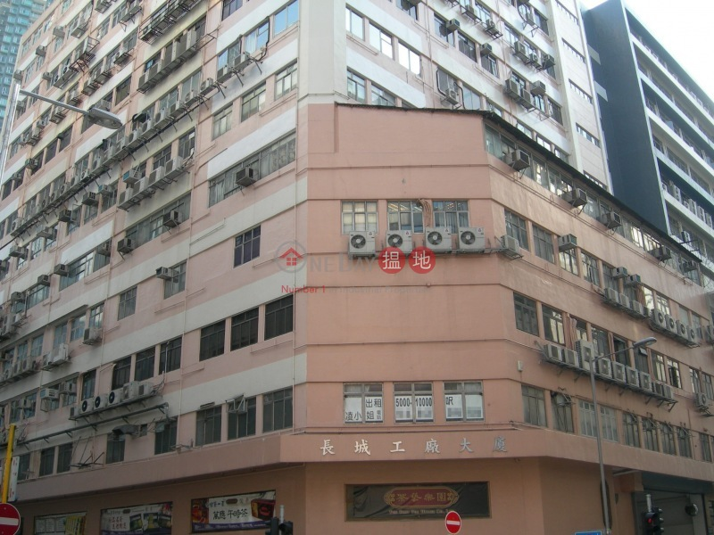 Great Wall Factory Building (Great Wall Factory Building) Cheung Sha Wan|搵地(OneDay)(2)