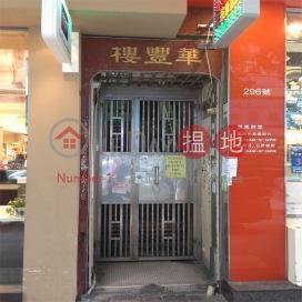 華豐樓,灣仔, 香港島