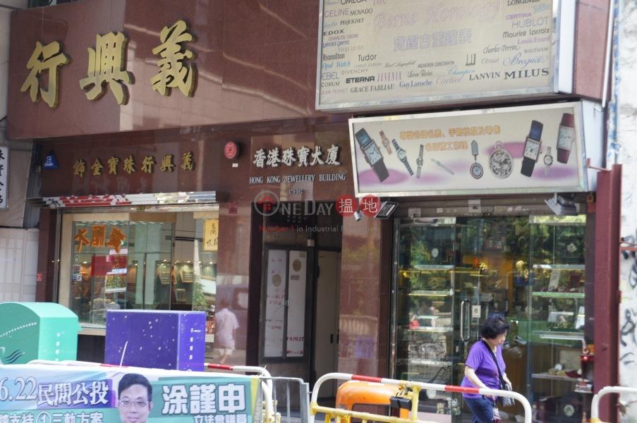 香港珠寶大廈 (Hong Kong Jewellery Building) 蘇豪區|搵地(OneDay)(2)