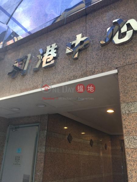 利港中心 (Port Centre) 香港仔|搵地(OneDay)(3)