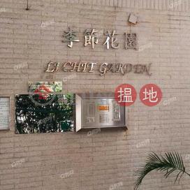 特色大平台單位,,核心地段,李節花園買賣盤 李節花園(Li Chit Garden)出售樓盤 (XGGD793200175)_0