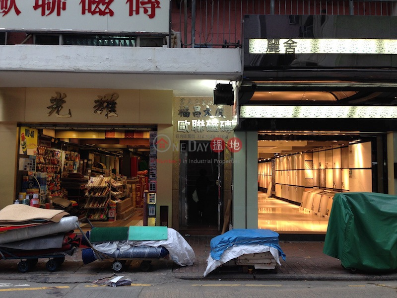 福昌大樓 (Fook Cheong Building) 旺角|搵地(OneDay)(1)