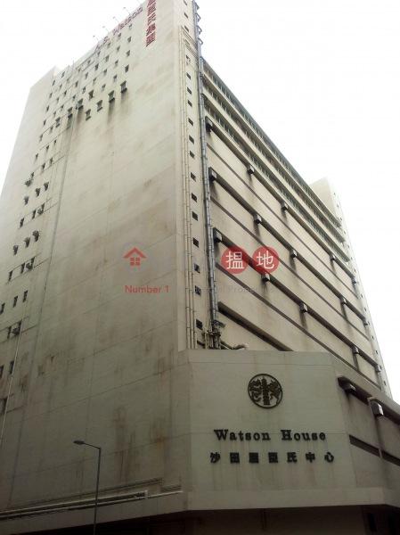 沙田屈臣氏中心 (Watson House) 火炭|搵地(OneDay)(1)