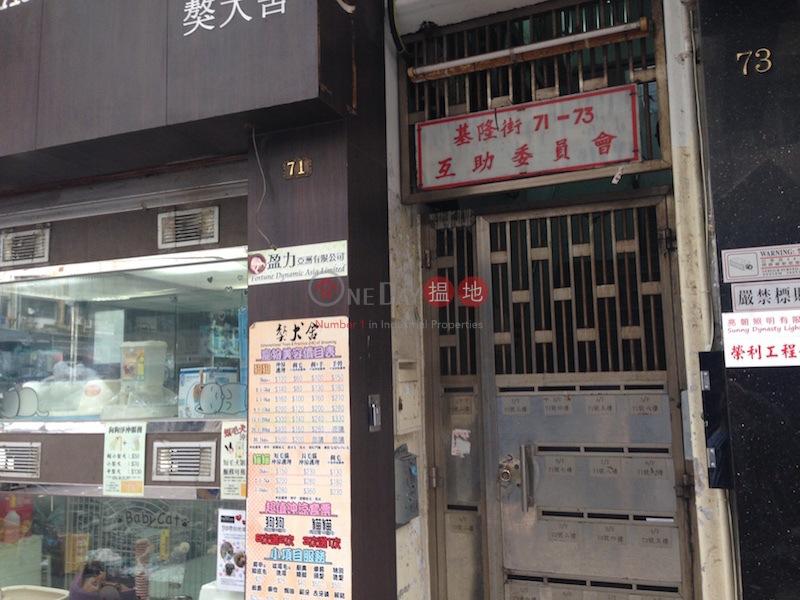 基隆街71-73號 (71-73 Ki Lung Street) 太子 搵地(OneDay)(2)