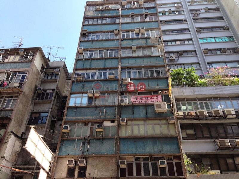 明華樓 (Ming Wah Building) 旺角|搵地(OneDay)(2)