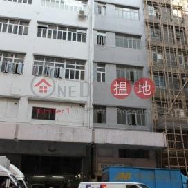 Heng Seng Industrial Building,Kwun Tong, Kowloon