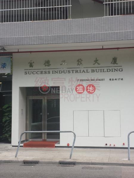 獨立單位,佈廁,單位四正|黃大仙區富德工業大廈(Success Industrial Building)出售樓盤 (30529)