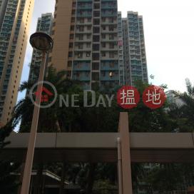 Oi Tung Estate Oi Yuk House,Shau Kei Wan, Hong Kong Island