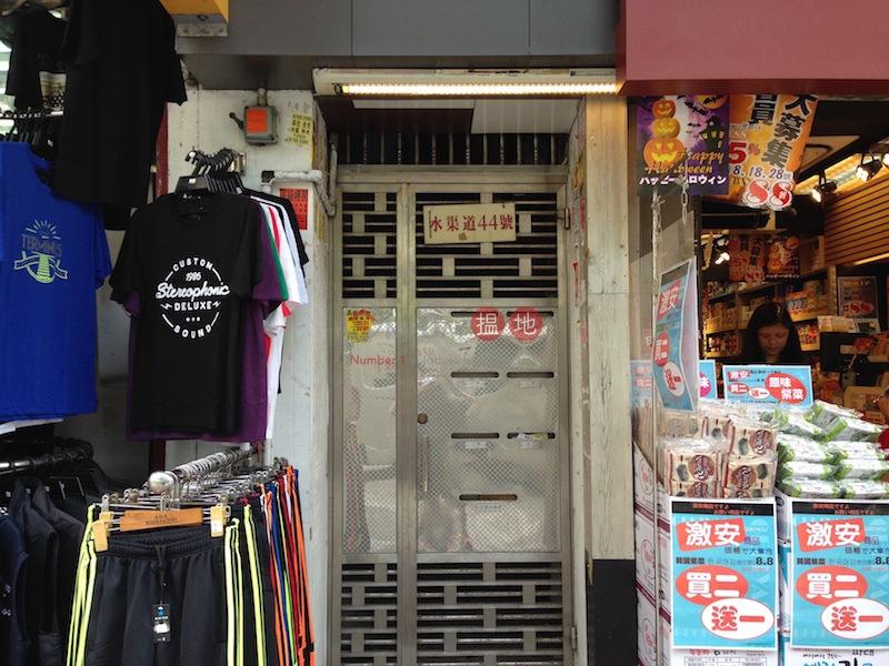 水渠道44號 (44 Nullah Road) 太子 搵地(OneDay)(1)
